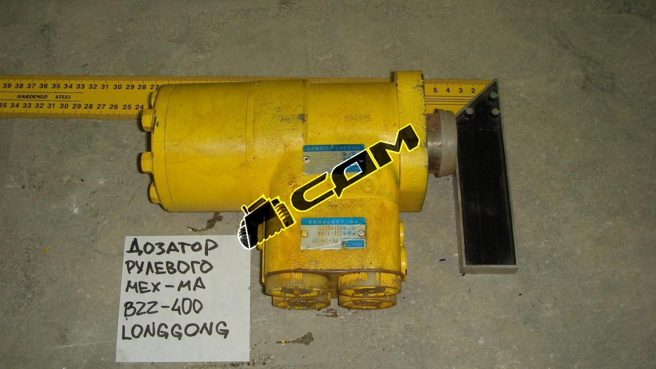 Дозатор рулевого механизма CDM855 BZZ-400 BZZ-400/BZZ-5-E400
